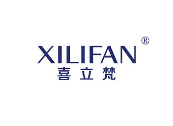 喜立梵 XILIFAN