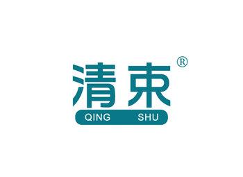 清束,QINGSHU