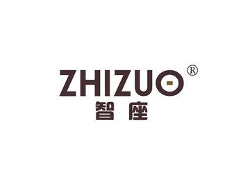 智座,ZHIZUO