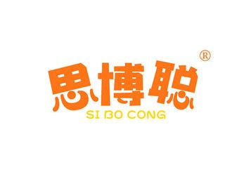 思博聪 SI BO CONG SIBOCONG