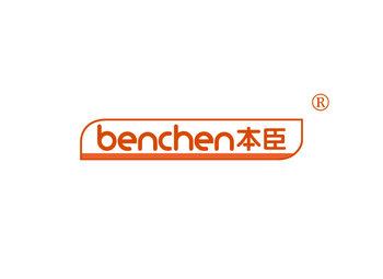 本臣,BENCHEN