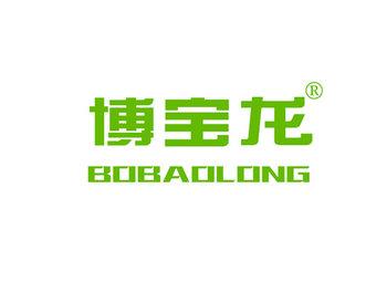 博宝龙,BOBAOLONG