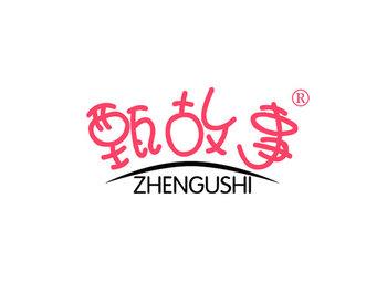 甄故事 ZHENGUSHI