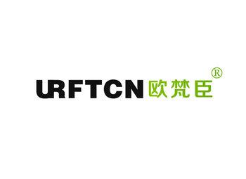 20-A832 欧梵臣,URFTCN