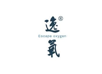 逸氧,ESCAPE OXYGEN