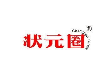 状元圈 CHAMPION CIRCLE