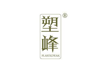 塑峰 PLASTICPEAK