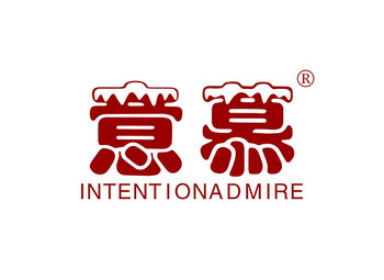 意慕 INTENTIONADMIRE