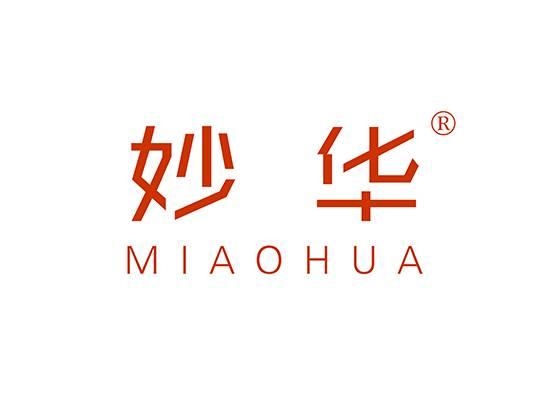 妙华 MIAOHUA