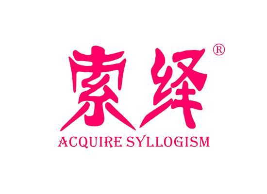 索绎 ACQUIRE SYLLOGISM
