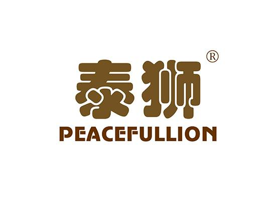 泰狮 PEACEFULLION