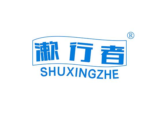 漱行者 SHUXINGZHE
