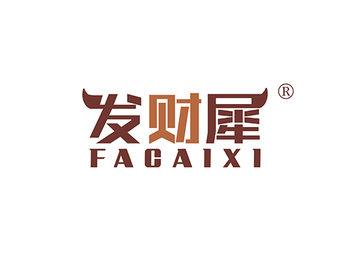 发财犀,FACAIXI
