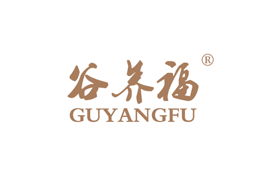 谷养福 GUYANGFU