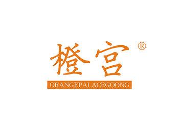 橙宫,ORANGEPALACEGOONG