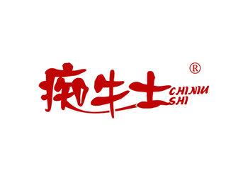 痴牛士 CHINIU SHI CHINIUSHI