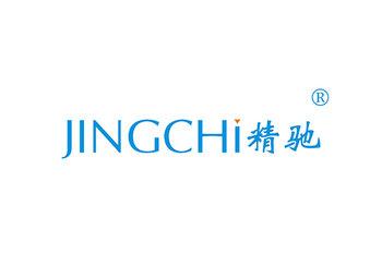 精驰,JINGCHI