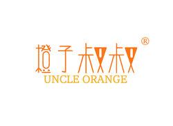 橙子叔叔,UNCLE ORANGE商标