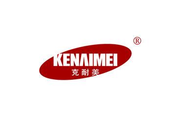克耐美 KENAIMEI