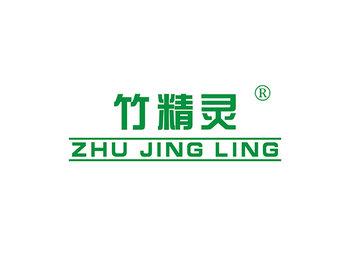 竹精灵 ZHUJINGLING