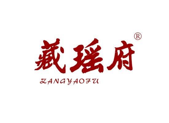 藏瑶府 ZANGYAOFU