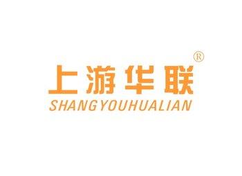 上游華聯 SHANGYOUHUALIAN