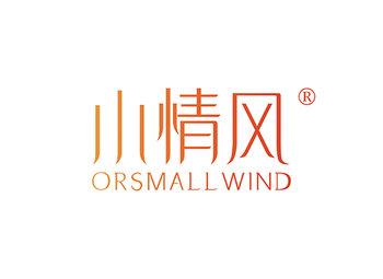 小情风 ORSMALLWIND