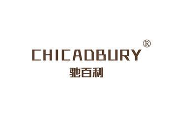驰百利 CHICADBURY