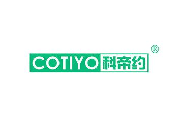 科帝约,COTIYO