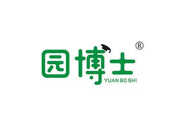园博士,YUANBOSHI