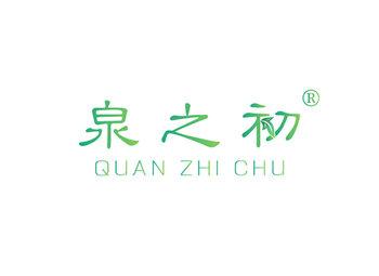 泉之初,QUANZHICHU