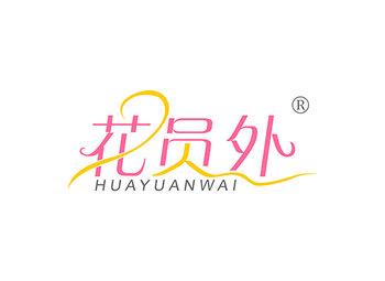 31-A430 花员外,HUAYUANWAI