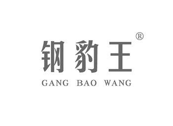 钢豹王 GANGBAOWANG