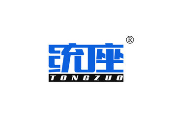 19-A594 统座,TONGZUO