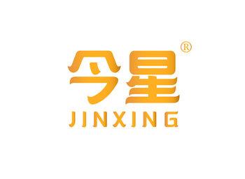 今星,JINXING