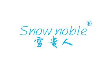 雪贵人,SNOW NOBLE