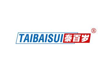泰百岁 TAIBAISUI