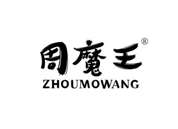 周魔王 ZHOUMOWANG
