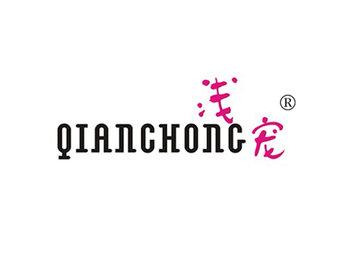 浅宠,QIANCHONG