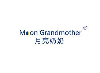 月亮奶奶 MOON GRANDMOTHER