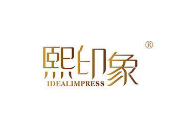 25-A3223 熙印象IDEALIMPRESS