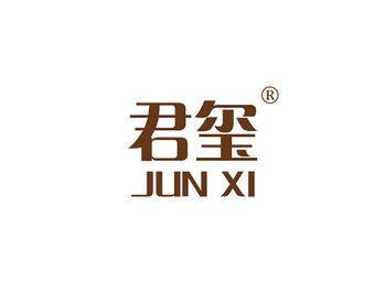君玺,JUNXI