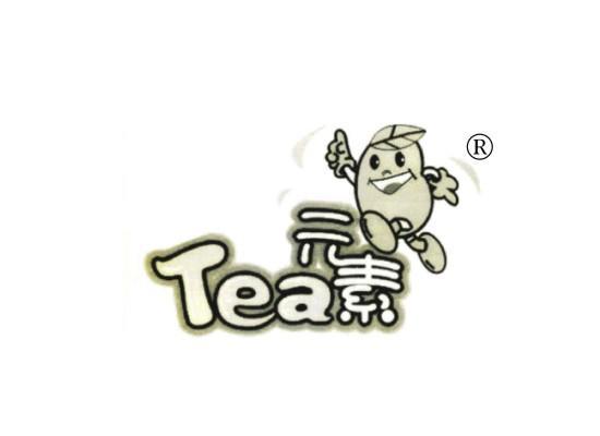元素 TEA