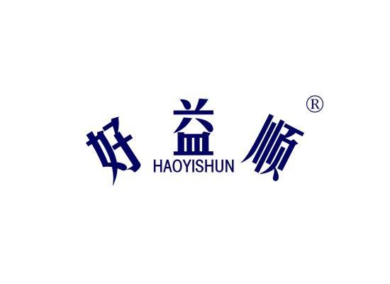 好益顺 HAOYISHUN