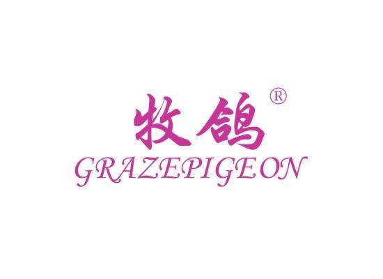 牧鸽 GRAZEPIGEON