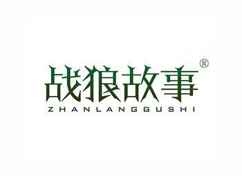 战狼故事ZHANLANGGUSHI