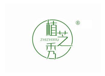 植芝秀,ZHIZHIXIU