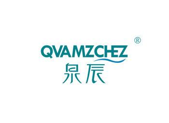 泉辰 QVAMZCHEZ