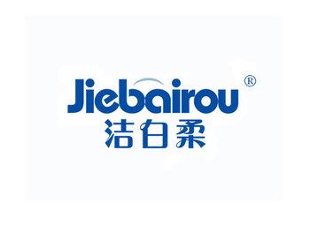 洁白柔 JIEBAIROU