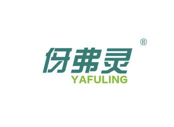 伢弗灵YAFULING